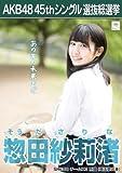【惣田紗莉渚】 公式生写真 AKB48 翼はいらない 劇場盤特典