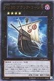 遊戯王 黒 No.50 ブラック・コーン号(U)(YZ02-JP001)