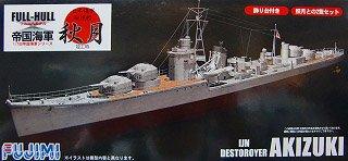 1/700 帝国海軍シリーズ 日本海軍駆逐艦 秋月フルハルモデル (FH-9)