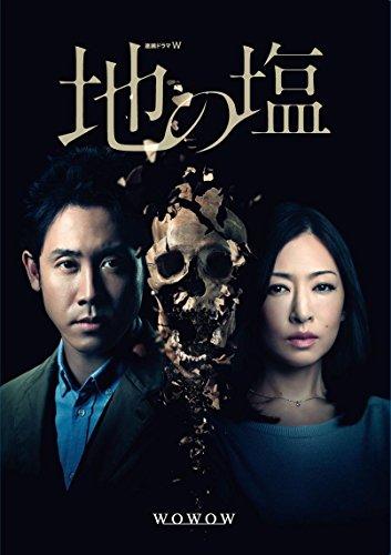 連続ドラマW 地の塩 Blu-ray BOX