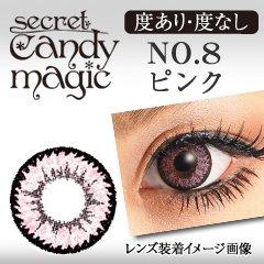 1箱1枚入り シークレット キャンディーマジック NO.8ピンク secret candy magic0.75