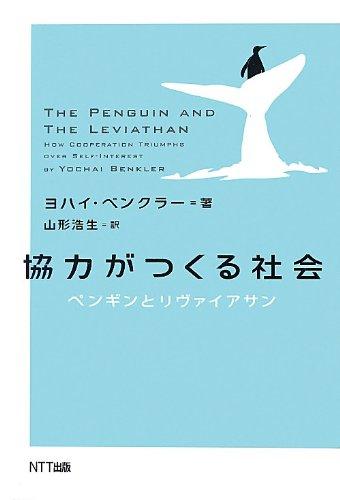 協力がつくる社会―ペンギンとリヴァイアサン