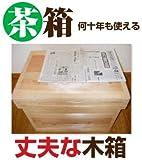 木製収納ウッドボックス M 茶箱20kgサイズ