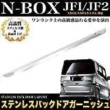 NBOX JF1 2系 鏡面クロームメッキ|バックドアガーニッシュ|1Pセット|リアフィニッシャー|ステンレス製|FJ3302