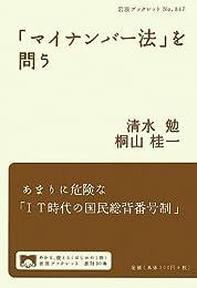 「マイナンバー法」を問う (岩波ブックレット)