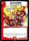 デュエルマスターズ【偉大なる無駄】【プロモーションカード】DMX12-b-021-PC ≪ブラック・ボックス・パック 収録≫