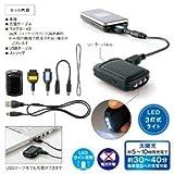 ソーラーUSB 携帯電話充電器