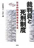 裁判員と死刑制度—日本の刑事司法を考える (シリーズ 時代を考える) (シリーズ時代を考える)
