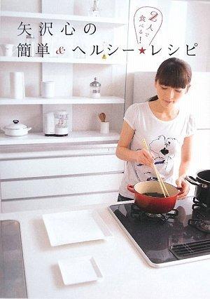 矢沢心の簡単&ヘルシー★レシピ