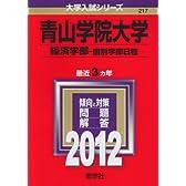 青山学院大学(経済学部-個別学部日程) (2012年版 大学入試シリーズ)