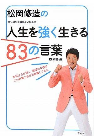 松岡修造の人生を強く生きる83の言葉 -