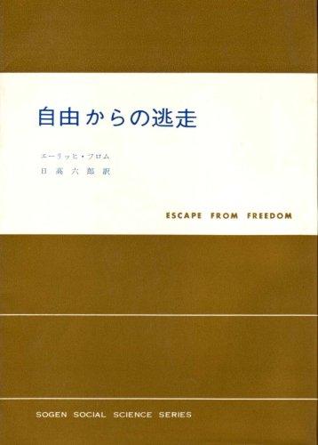 自由からの逃走 (1951年) (現代社会科学叢書〈第1〉)