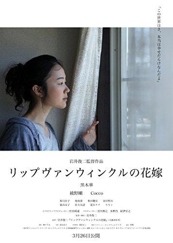 リップヴァンウィンクルの花嫁[DVD]