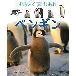 ペンギン (Watch me growおおきくなあれ)