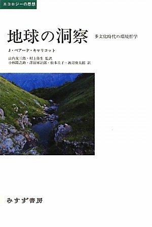 地球の洞察――多文化時代の環境哲学 〈エコロジーの思想〉