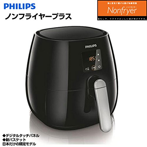 フィリップス 電気フライヤー 黒PHILIPS ノンフライヤープラス HD9530/22