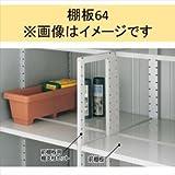 イナバ物置 MJX型 棚板64 H2-6471 1枚1組 ※MJNにも取付可