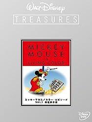 ミッキーマウス/カラー・エピソード Vol.1 限定保存版 (期間限定) [DVD]