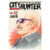 シティーハンター―Complete edition (Volume:12) (Tokuma comics)