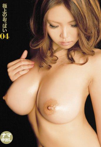 極上のおっぱい 04 [DVD]
