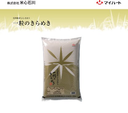 平成27年度産新米 石川県産こしひかり 一粒のきらめき (5Kg)