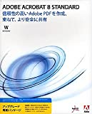 Acrobat Standard 8 日本語版 WIN Upgrade STD-STD