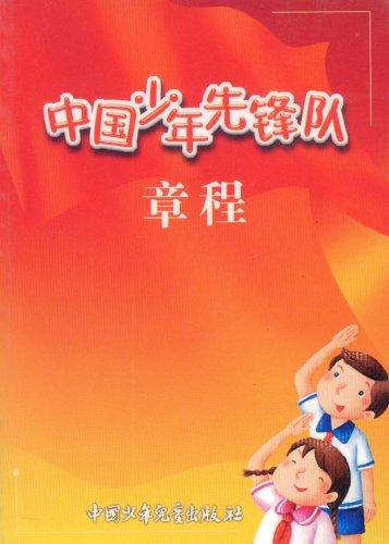 少先队集合曲谱子-中国少年先锋队章程图片
