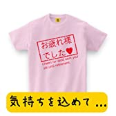 定年・退職 Tシャツ お疲れ様でしたTシャツ。 M ライトピンク