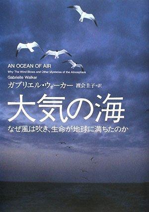大気の海―なぜ風は吹き、生命が地球に満ちたのか