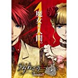 Umineko no Naku Koro ni Portable 1 [Japan Import]