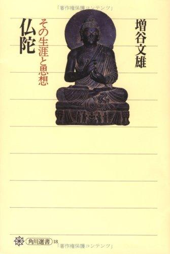 仏陀―その生涯と思想