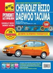 Repair without problem.Chevrolet Rezzo / Daewoo Tacuma / Remont bez problem.Chevrolet Rezzo/Daewoo Tacuma (Tacuma Daewoo compare prices)