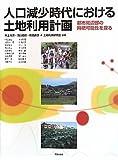 人口減少時代における土地利用計画―都市周辺部の持続可能性を探る