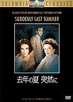 去年の夏 突然に [DVD]