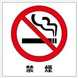 禁煙 ステッカー シール 10cm×10cm