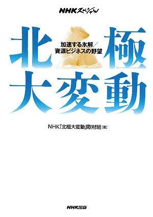 NHKスペシャル 北極大変動―加速する氷解/資源ビジネスの野望