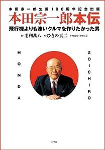 本田宗一郎本伝 飛行機よりも速いクルマを作りたかった男