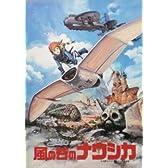 【アニメ映画パンフ】風の谷のナウシカ 宮崎駿