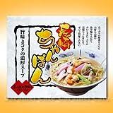 ★長崎ちゃんぽん★おいしい10人前スープ付