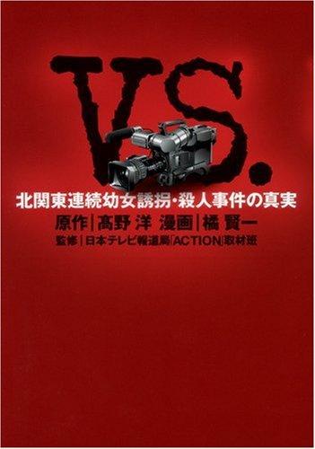VS. ―北関東連続幼女誘拐・殺人事件の真実- (ヤングジャンプ愛蔵版)