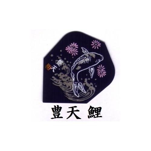 豊天商店フライト第3弾 紺 豊天鯉 ダーツフライト