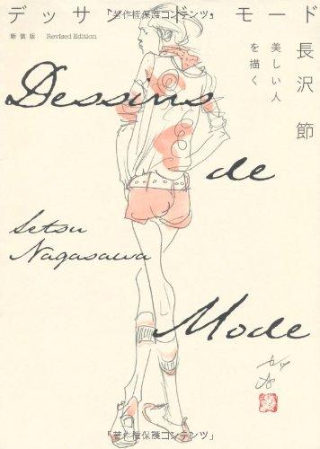 新装版 デッサン・ド・モード 美しい人を描く