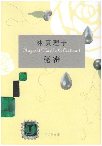 (1-1)秘密 Hayashi Mariko Coll