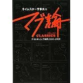 ライムスター宇多丸の「マブ論 CLASSICS」 アイドルソング時評 2000~2008