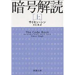 暗号解読〈上〉 (新潮文庫)