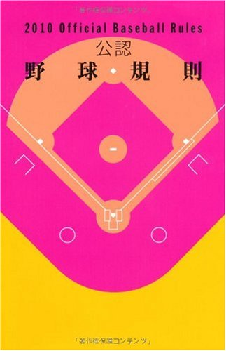 公認野球規則〈2010〉