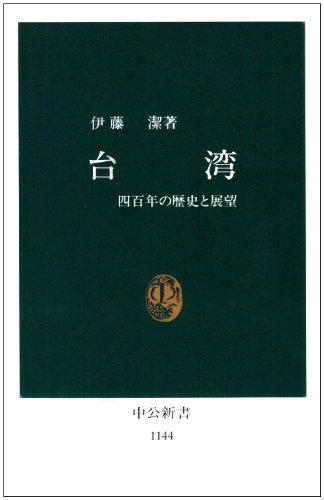 台湾―四百年の歴史と展望