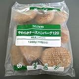 ヤヨイ 業務用やわらかチーズハンバーグ120 (10個入)(1200g)【冷凍食品】