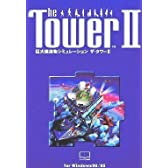 The Tower II [巨大建造物シミュレーション]