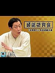 落語研究会 「お見立て」古今亭菊之丞